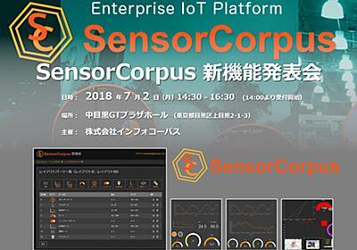 [7/2 (月)新機能発表会開催] SensorCorpusはいよいよ次のステージへ!大規模IoTシステムへの対応機能強化 ~センサー1個でも100万個でも~ [PR] | IoTニュース:IoT NEWS
