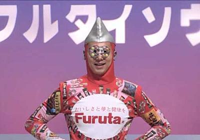 朝に流れたフルタ製菓のCM「フルタマン」がインパクトあり過ぎると話題に 「プリキュアの内容が入ってこない」「衝撃を奪われた」 - ねとらぼ