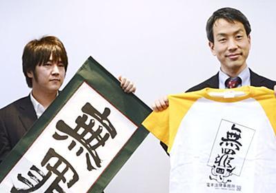 他人PCで仮想通貨「採掘」無罪 プログラム設置者に、横浜地裁 | 共同通信