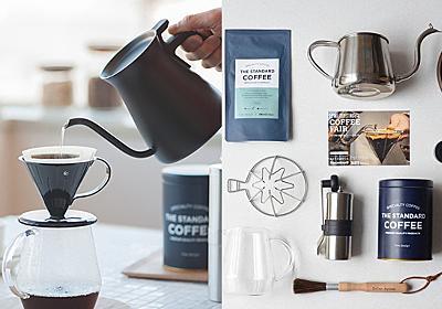 美味しいコーヒーが家で飲みたくなったら。揃えたいモノ、覚えたいコト。 | キナリノ