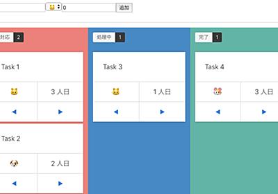Rust + Yew = WebAssembly でかんばんライクなタスク管理アプリを作ってみました。 | ヌーラボ