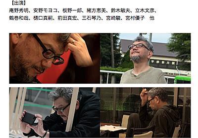 「庵野秀明の1214日」、Amazonプライムビデオで配信 シン・エヴァと同じ8月13日から - ITmedia NEWS
