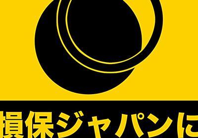 事故を起こした相手方の保険会社が損保ジャパンで、全然払ってもらえない - Togetter