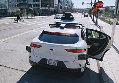 行き止まりの道路に多数のWaymo車両が突っ込んできてUターンしていくという報告