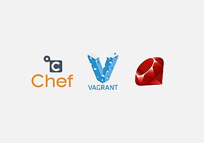Chef、Vagrantに興味があるけどRubyをやったことない技術者が最低限知っておいた方がいい知識 まとめ | DevelopersIO