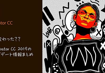Illustrator CC 2019アップデートまとめ|DTP Transit 別館|note