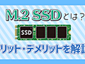 M.2 SSDとは?メリットやデメリットを解説。オススメの製品も紹介