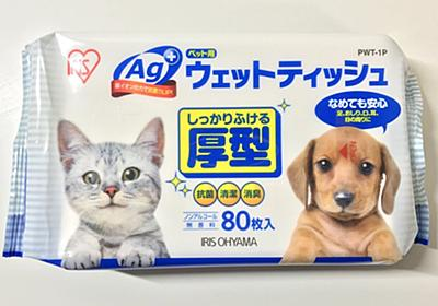 猫に有害な『プロピレングリコール』がペット用ウェットティッシュに使われていた!アイリスオーヤマに問い合わせた結果 - DJモペのねこまんま