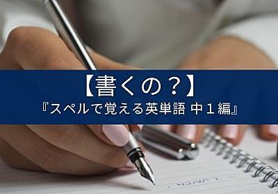 英語学習アプリ『スペルで覚える英単語 中1編』の特徴 | Appスマポ