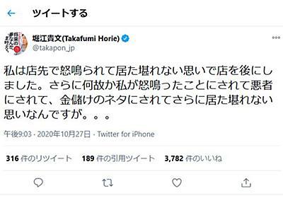 餃子店がクラファンで1000万円達成 堀江貴文氏は「金儲けのネタにされた」 - ライブドアニュース
