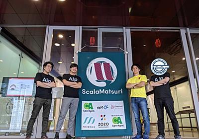 Alp開発日誌 Day6 「ScalaMatsuri2019で発表してきました」 - 道産子エンジニア