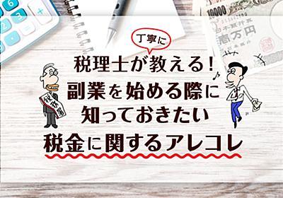 副業に関する「税金」について税理士が分かりやすく教えます【申告のやり方付き】 - マネ会