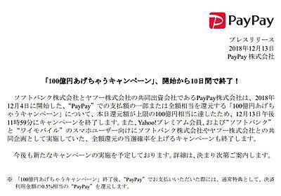 PayPayの「100億円あげちゃうキャンペーン」、13日で終了 開始からわずか10日で - ITmedia Mobile