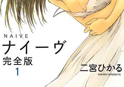 なんとなく不思議な感覚のする恋愛漫画 「ナイーヴ」 by二宮ひかる - だから漫画はやめられない
