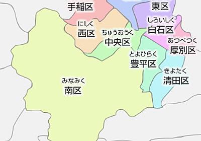 札幌の家賃事情と光熱費問題。人気エリア「中央区」の家賃相場はどれくらい? - yokoyumyumのリノベブログ