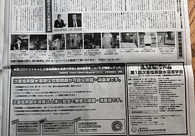 """Haruhiko Okumura on Twitter: """"今朝の朝日新聞に全面広告,「次亜塩素酸水溶液は空間噴霧が可能」「人体に安全で無害」 https://t.co/B0UElD6gC1"""""""