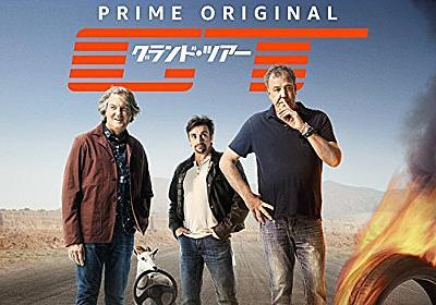 Amazon.co.jp: グランド・ツアー シーズン 1 (字幕版): TV Series Season Video on Demand