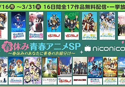 京アニの青春アニメが多数無料配信。ニコニコでハルヒ、氷菓、ユーフォなど16日から - AV Watch