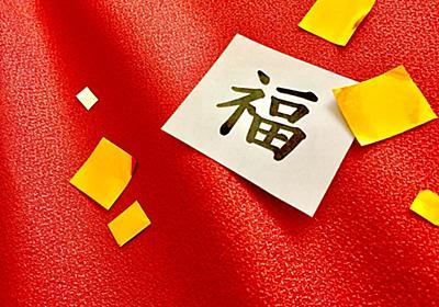 【今を変えたい人におすすめ】恋愛や仕事の運気がUPするお酒の豆知識とは⁈ – SAKE RECO 日本のお酒情報