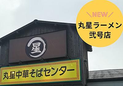 丸星ラーメン弐号店に行ってきました!!伝統の丸星スープがさらに美味くなって善導寺町に登場!! | お散歩くるめ