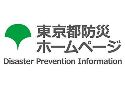 (第15回)東京都新型コロナウイルス感染症対策本部会議資料|東京都防災ホームページ