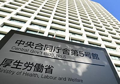 厚労省複数幹部「抽出調査報告受けず」 勤労統計問題  :日本経済新聞