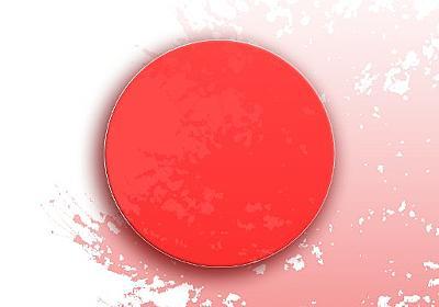 """時事ニュース報道局 on Twitter: """"【パヨクイライラw】ゆず新曲に『美しい日本』『靖国の桜』など""""政治的""""歌詞 → 反日界隈「総理とご飯食べてないか」「君が代に起立しない教師は減給…」と即反応してしまうwwwwwwwwwww https://t.co/pSvxfAvxN0"""""""