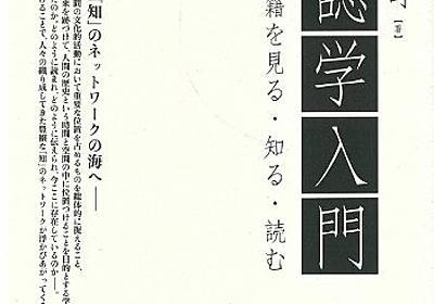 Amazon.co.jp: 書誌学入門 古典籍を見る・知る・読む: 堀川貴司: Books