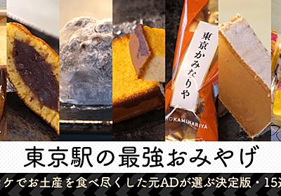 【東京駅の最強おみやげ】ロケでお土産を食べ尽くした元ADが選ぶ決定版・15選 - イーアイデムの地元メディア「ジモコロ」