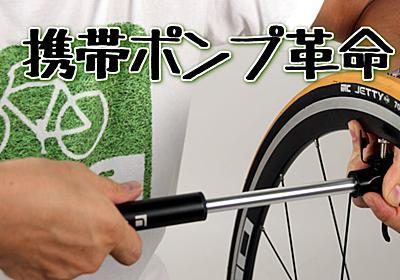 まさにマジック、いやこれは携帯ポンプの革命だ。 | サイクリングパーツ・ウェアーのワールドサイクル