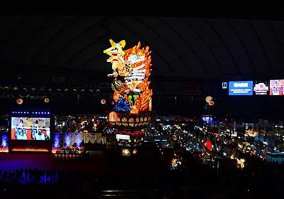 【東京ドーム】ふるさと祭りに行ってきたよ! - きまぐれハチログ