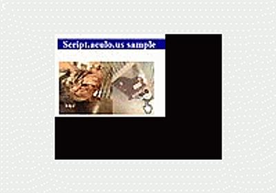 Script.aculo.usで、ビジュアルなWebページを作成しよう (1/5):CodeZine(コードジン)