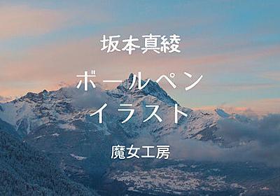 【イラスト】ボールペンイラスト『坂本真綾』を描く! - 魔女工房