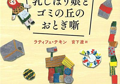 乳しぼり娘とゴミの丘のおとぎ噺 ラティフェ・テキン著 文明から放逐された人々の魅惑 :日本経済新聞