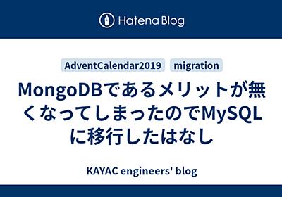 MongoDBであるメリットが無くなってしまったのでMySQLに移行したはなし - KAYAC engineers' blog