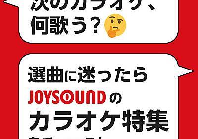 カラオケ定番曲・盛り上がる曲をシーンや季節に合わせてご紹介|JOYSOUND.com