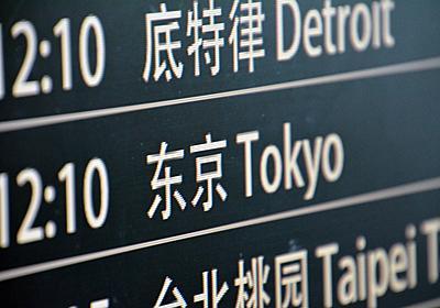 【図解】訪日外国人旅行者数、中国・韓国・台湾・香港の10年間推移を比較 ―2017年版 | トラベルボイス
