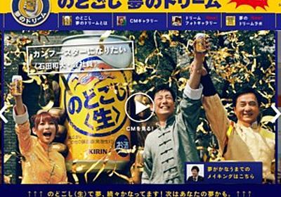"""キリンビール""""夢を叶える""""CM「カンフー篇」に絶賛の声 ジャッキー・チェンさんと会社員が夢の共演 - はてなニュース"""