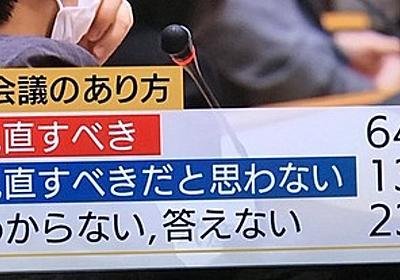 痛いニュース(ノ∀`) : 【画像】「一瞬グラフかと思った」報ステの印象操作が酷すぎると話題に - ライブドアブログ