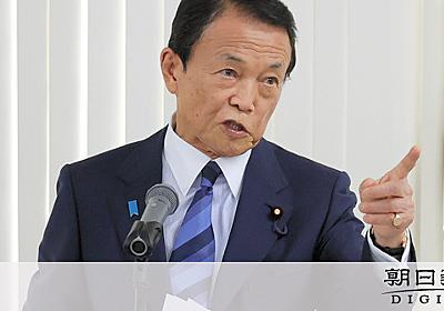 「年金増えたのは、運用を株でやったおかげでしょうが」自民・麻生氏:朝日新聞デジタル