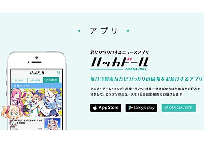 DeNA、アニメやゲーム特化のニュースアプリ「ハッカドール」を終了 - CNET Japan