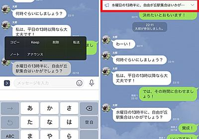 "LINEの意外な便利機能""ピン留め"" トーク画面に大事なメッセージを常に表示できます:iPhone Tips - Engadget 日本版"