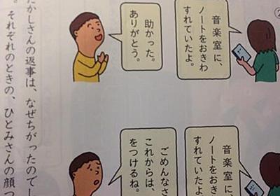 小学4年生の国語の教科書で「空気の読み方」教える? - Togetter