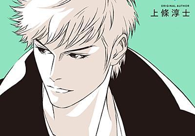 「To-y」新作マンガを上條淳士が33年ぶり描き下ろし、トリビュート本に収録 - コミックナタリー