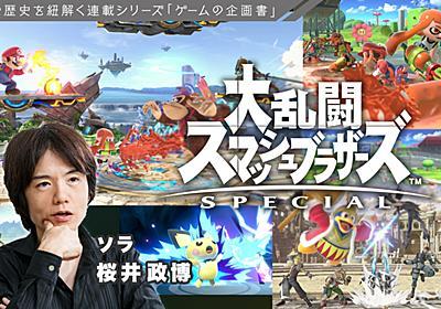 【ゲームの企画書】 どうして『スマブラ』はおもしろいのか? 最新作『スマブラSP』の制作風景からゲームデザイナー桜井政博氏の頭の中に迫る