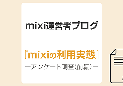 「mixi の利用実態」ー アンケート調査レポート 【前編】ー