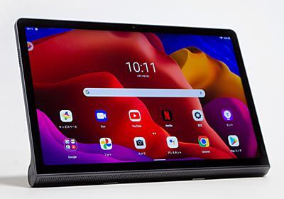 【西川和久の不定期コラム】U字キックスタンドを搭載した11型Androidタブレット「レノボYoga Tab 11」 - PC Watch