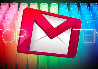 意外と知られていないGmail Labsのイチオシ機能トップ10   ライフハッカー[日本版]