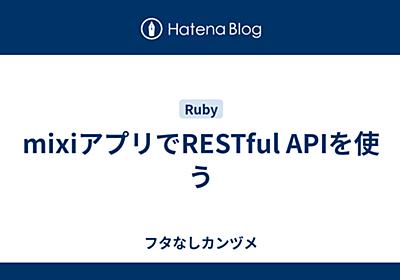 mixiアプリでRESTful APIを使う - フタなしカンヅメ
