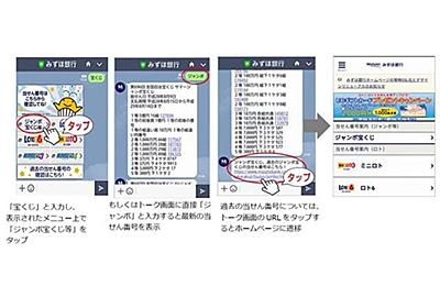みずほ銀行、LINEで宝くじの当選番号を確認できる新機能 - CNET Japan